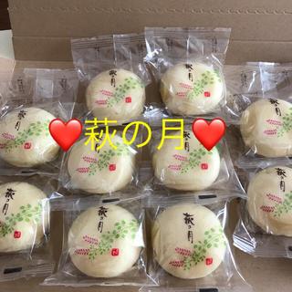菓匠三全 仙台銘菓 萩の月❤️10個