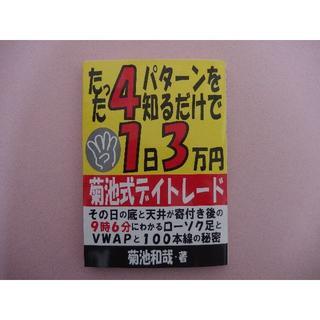 菊池式デイトレード&株はチャートでわかる(ビジネス/経済)