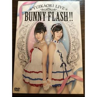 『ゆいかおりLIVE BUNNY FLASH!!』【ライブDVD】(声優/アニメ)