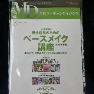 新品未開封 月刊マーチャンダイジング 2018年3月号(ビジネス/経済)