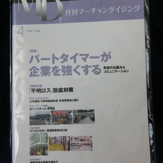 新品未開封 月刊マーチャンダイジング 2018年4月号(ビジネス/経済)