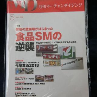 新品未開封 月刊マーチャンダイジング 2018年5月号(ビジネス/経済)