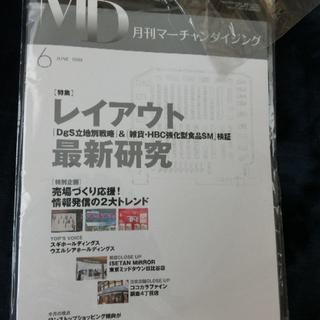 新品未開封 月刊マーチャンダイジング 2018年6月号(ビジネス/経済)
