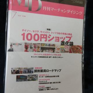 新品未開封 月刊マーチャンダイジング 2018年7月号(ビジネス/経済)