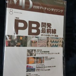 新品未開封 月刊マーチャンダイジング 2018年8月号(ビジネス/経済)