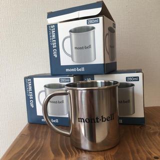 モンベル(mont bell)のモンベル ステンレスマグ 280ml 3個セット 新品(食器)