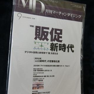 新品未開封 月刊マーチャンダイジング 2018年9月号(ビジネス/経済)