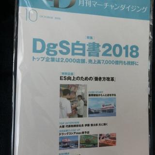 新品未開封 月刊マーチャンダイジング 2018年10月号(ビジネス/経済)