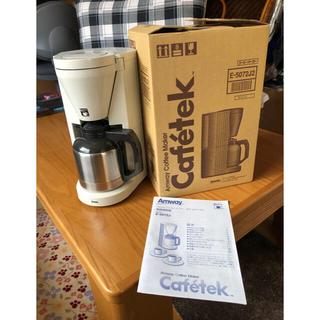アムウェイ(Amway)のアムウェイ コーヒーメーカーカフェテック E-5072J(コーヒーメーカー)