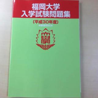 福岡大学 医学部 推薦入試の過去問(解答・解説付き)(参考書)