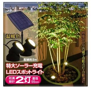 【新品】LEDソーラーライト 屋外 スポットライト ガーデンライトLED(その他)