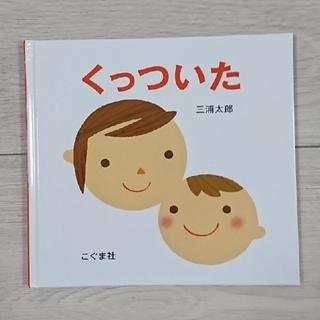 絵本 くっついた こぐま社(絵本/児童書)