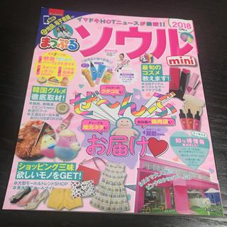 オウブンシャ(旺文社)のまっぷる ソウル ガイドブック(地図/旅行ガイド)