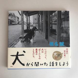 犬から聞いた話をしよう 著・椎名 誠(文学/小説)