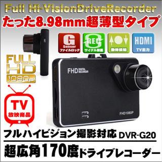 フルHD対応 薄型 ドライブレコーダー Gセンサー搭載 HDMI出力  (セキュリティ)