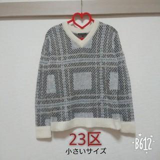 ニジュウサンク(23区)の23区 Vネックニット 小さいサイズ32(ニット/セーター)