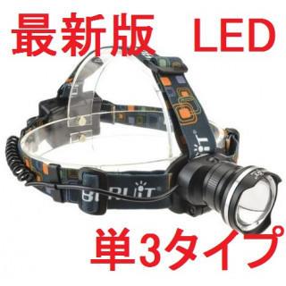超強力 単3電池 LED ヘッドライト 正規LMルーメンCREE以上15時間点灯(ライト/ランタン)