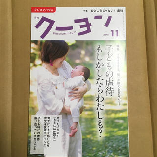 月刊 クーヨン  2018 11月号(住まい/暮らし/子育て)