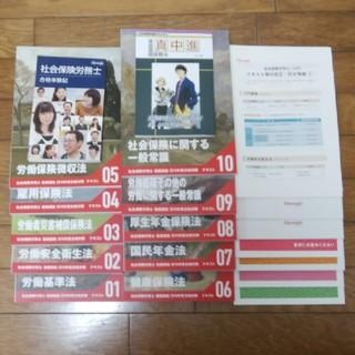 社会保険労務士2016 フォーサイト テキスト (資格/検定)