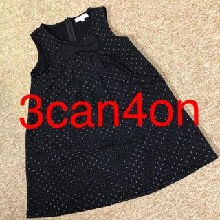 サンカンシオン(3can4on)の3can4on★ドット柄ワンピース★120cm(ワンピース)