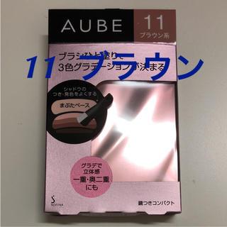 オーブクチュール(AUBE couture)のブラシひと塗りシャドウN 11 ブラウン アイシャドウ(アイシャドウ)