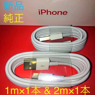 アップル(Apple)のApple アップル 純正 ライトニングケーブル 1m 1本+2m 1本セット(バッテリー/充電器)