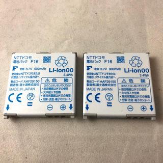 送料無料★F16 ドコモ純正 電池パック 中古 2個セット(バッテリー/充電器)