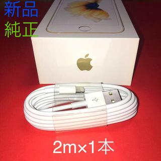 アップル(Apple)の アップル Apple 純正 ライトニングケーブル 2m 1本(バッテリー/充電器)