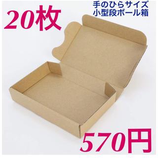 ⭐️ 【20枚】定形外郵便用小型ダンボール ゆうパケット クリックポスト対応