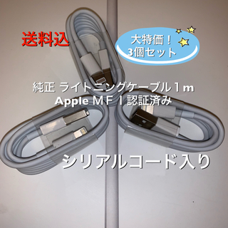 送料込 純正 ライトニングケーブル1m Apple MFI認証済み(バッテリー/充電器)