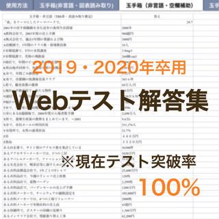 Webテスト解答集(参考書)