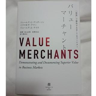 『バリューマーチャント 価値で勝負するBtoBマーケター』(ビジネス/経済)