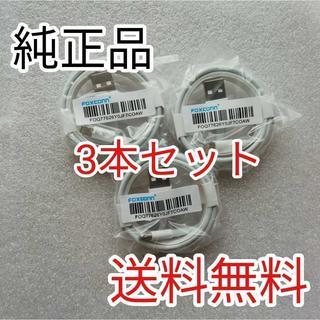 個数限定☆ライトニングケーブル1m 3本Apple同等品 iPhone充電器(バッテリー/充電器)