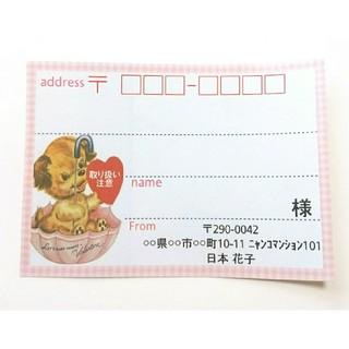 大きめ宛名シール【32枚】レトロアニマル♡取扱注意♡犬a (宛名シール)