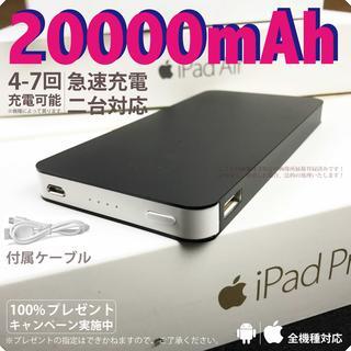 大容量 20000mah急速充電器 モバイルバッテリー 黒(バッテリー/充電器)