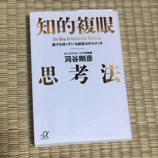 知的複眼思考法   苅谷剛彦(ビジネス/経済)
