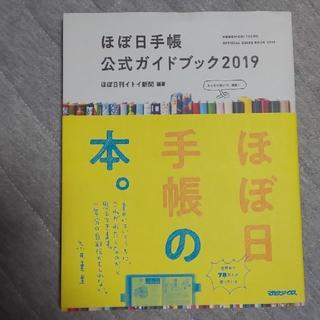 マガジンハウス(マガジンハウス)のほぼ日手帳 公式ガイドブック2019(趣味/スポーツ/実用)