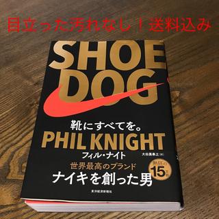 ナイキ(NIKE)のSHOE DOG シューズドッグ 靴にすべてを ナイキ (ビジネス/経済)