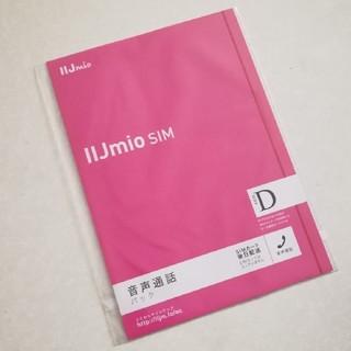 IIJ IIJmio SIM 音声通話 パック  (その他)