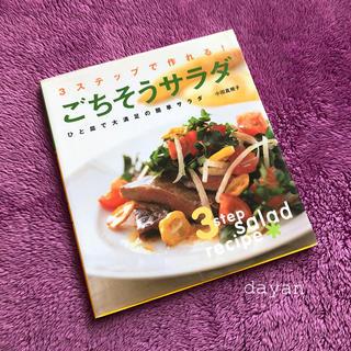 ごちそうサラダ レシピ本♪ ③(住まい/暮らし/子育て)