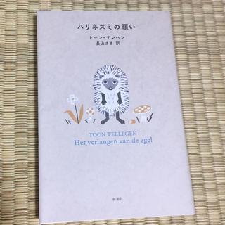 ハリネズミの願い  トーン・テヘレン(文学/小説)