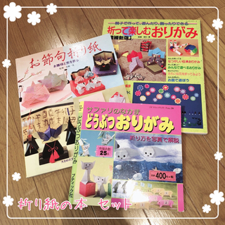 折り紙 本(趣味/スポーツ/実用)