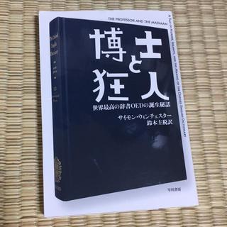 博士と狂人   サイモン・ウィンチェスター(文学/小説)