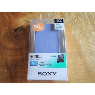 ソニー(SONY)のCP-V5BV ソニー モバイルバッテリー 充電器 SONY 5000mAh(バッテリー/充電器)
