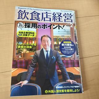 飲食店経営  雑誌(ビジネス/経済)