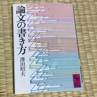 論文の書き方  澤田昭夫(参考書)