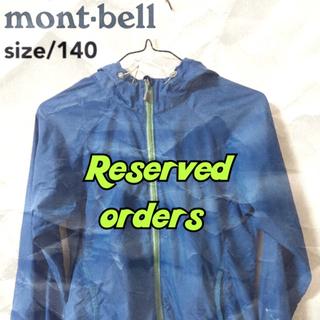モンベル(mont bell)のモンベルナイロンパーカー(登山用品)