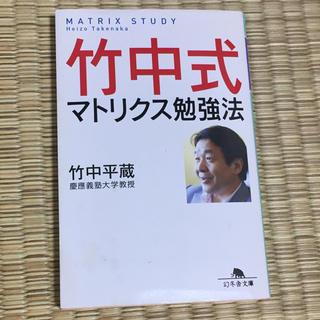 竹中式マトリクス勉強法   竹中平蔵(ビジネス/経済)