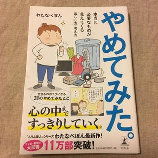 カドカワショテン(角川書店)のやめてみた。本当に必要なものが見えてくる 暮らし方・考え方(住まい/暮らし/子育て)