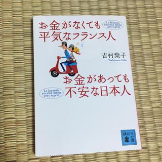 お金がなくても平気なフランス人  お金があっても不安な日本人   吉村葉子(ノンフィクション/教養)